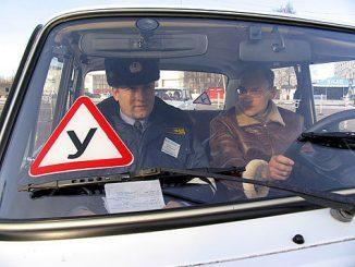 Правила обучения вождению