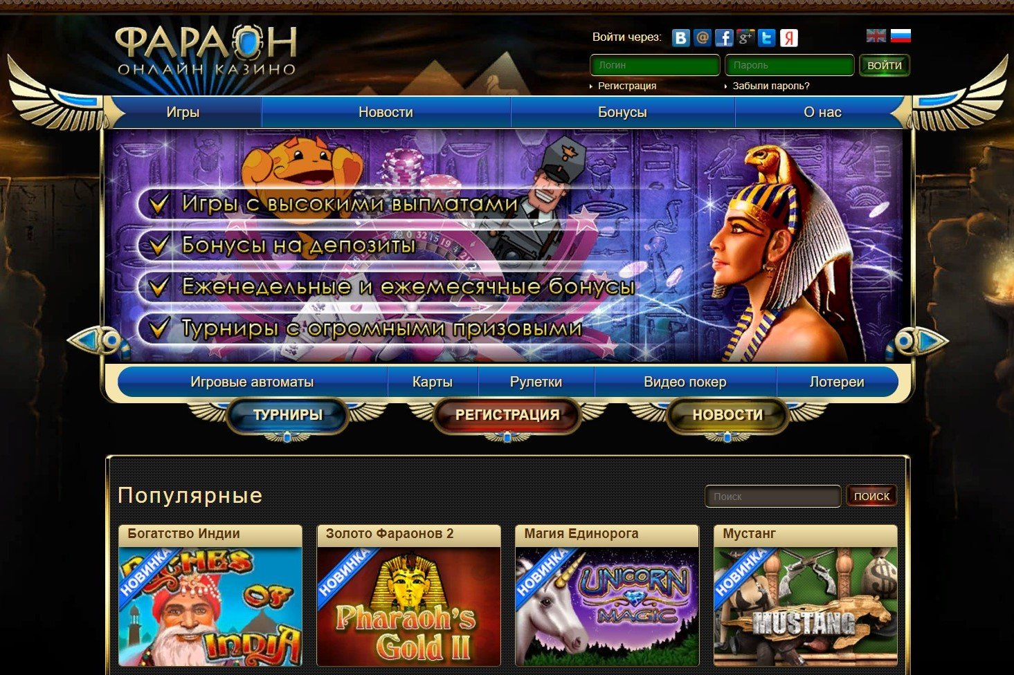 казино фараон игровой автомат онлайн